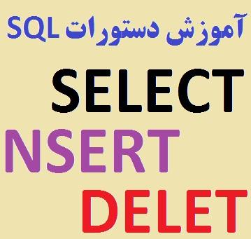 آموزش دستورات مختصر و مفید SQL
