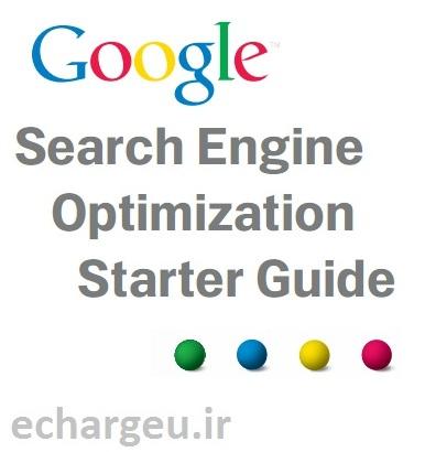 راهنمای سئو از زبان گوگل (PDF)