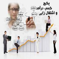 پکیج آموزشی کار و درآمد 2014
