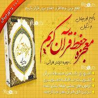 معجزه حفظ قرآن كريم