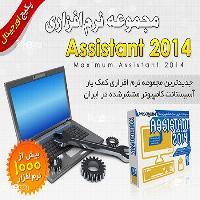 مجموعه بزرگ نرم افزاري Maximum Assistant 2014