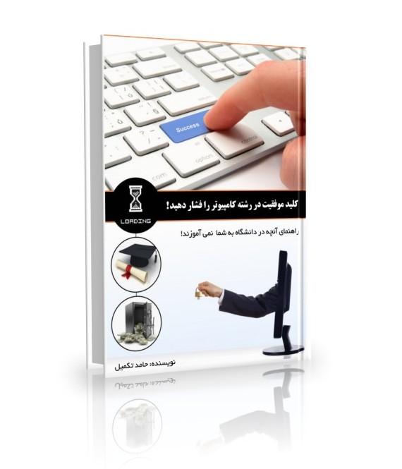 """کتاب """"کلید موفقیت در رشته کامپیوتر را فشار دهید"""""""