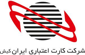درگاه پرداخت ایران کیش