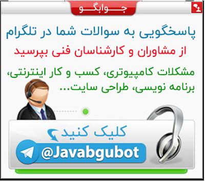 ربات تلگرام جوابگو